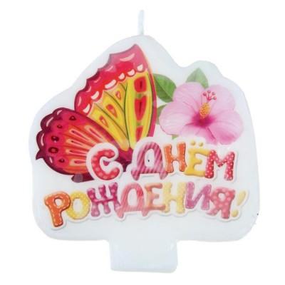 """Свеча в торт """"С днем рождения"""" бабочка"""