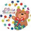"""Фольгированный шар круглый """"С Днем рождения"""" (46 см) с рисуноком мишки с подарком и конфетти"""