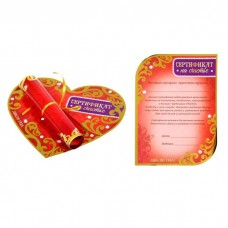 Сердце со свитком «Сертификат на счастье»
