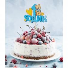 """Топпер в торт """"1 годик""""малыш"""