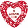 Шар Фольгированный Сердце в узорах на русском языке (18''/46 см)