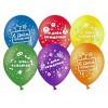"""Воздушные шары 12"""" """"С Днем рождения!"""" (карнавал), Ассорти, пастель"""