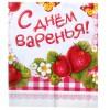 """Скатерть """"С Днем Варенья!"""""""