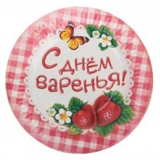 """Набор тарелок """"С Днем Варенья!"""" (6 шт.), 18 см"""
