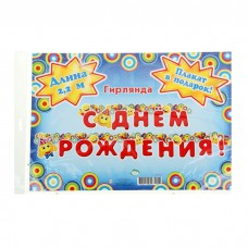 """Гирлянда """"Поздравляем с днем рождения!"""" смайл 220 см"""