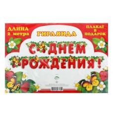 """Гирлянда """"C Днем рождения!"""" клубнички"""