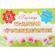"""Гирлянда """"С Днем Рождением!"""" 250 см. подарок, розы"""