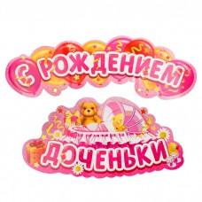 """Гирлянда-плакат на ленте """"С Рождением Доченьки"""""""