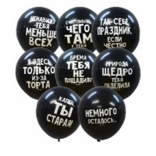 Оскорбительные шарики