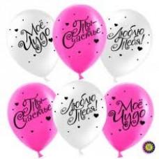 """Воздушные шарики 12"""" """"Люблю тебя"""", белый, фурше"""
