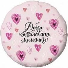 """Фольгированный шар на выписку из роддома """"Добро пожаловать, Малышка!"""" (сердечки), Розовый, 1 шт."""