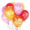"""Воздушный шар """"Хвалебные"""", цветные 12"""""""