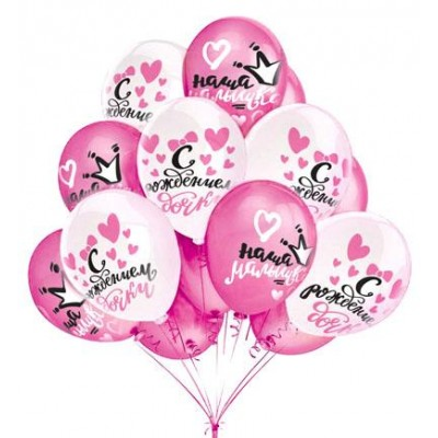 """Воздушный шар """"С рождением доченьки"""", розовый"""