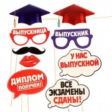 """Набор фотобутафории """"Выпускники"""", 9 предметов"""