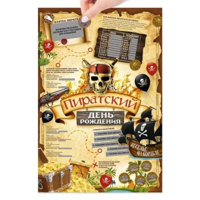 """Плакат со скретч-слоем """"Пиратский день рождения"""""""