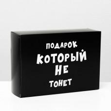 Коробка складная с приколами «Подарок который не тонет», 16 × 23 × 7,5 см