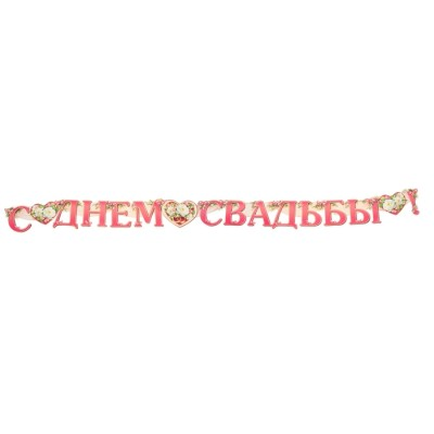 """Гирлянда """"С Днем свадьбы!"""" 240 см"""