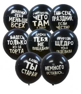 оскорбительные шарики Минск